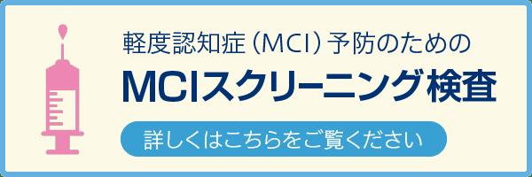 軽度認知症(MCI)スクリーニング検査